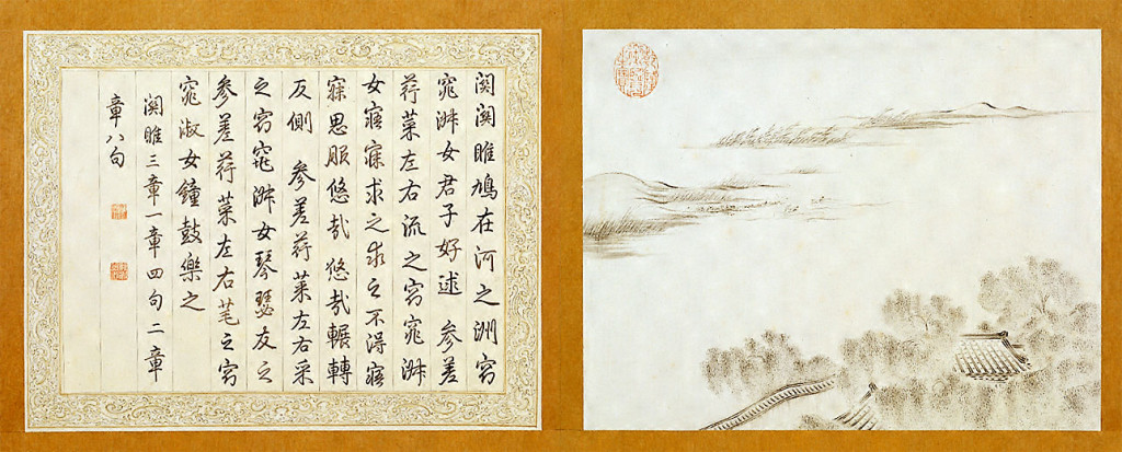 The first page of the Shijing or Book of Odes, copied by the Qianlong Emperor of China's Qing Dynasty in the 18th century CE. Source: Npm.gov